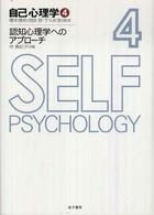 自己心理学 4