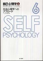 自己心理学 6