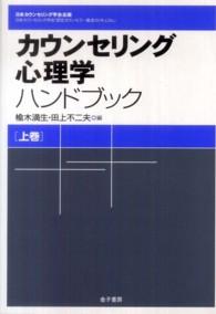 カウンセリング心理学ハンドブック 上巻 日本カウンセリング学会「認定カウンセラ-養成カリキ