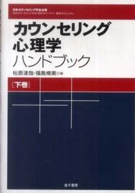 カウンセリング心理学ハンドブック 下巻 日本カウンセリング学会「認定カウンセラ-養成カリキ