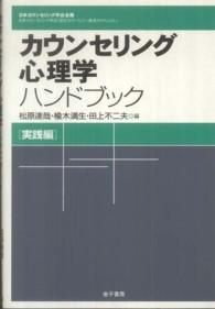 カウンセリング心理学ハンドブック 実践編 日本カウンセリング学会「認定カウンセラ-養成カリキ