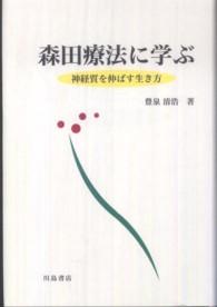 森田療法に学ぶ 神経質を伸ばす生き方
