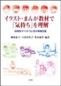イラスト・まんが教材で「気持ち」を理解 自閉症スペクトラム児の発達支援