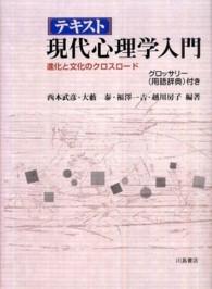 テキスト現代心理学入門 進化と文化のクロスロ-ド