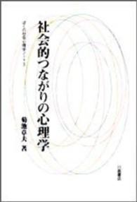社会的つながりの心理学 ぼくの社会心理学ノ-ト3