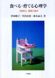 食べる・育てる心理学 「食育の」基礎と臨床