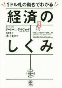 宇宙 1 人 札 ドル