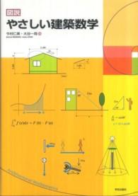 図説 やさしい建築数学