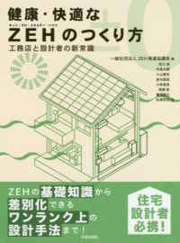 健康・快適なZEH (ネット・ゼロ・エネルギー・ハウス) のつくり方 工務店と設計者の新常識