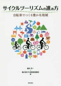 サイクルツーリズムの進め方 自転車でつくる豊かな地域