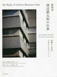 建築家浦辺鎮太郎の仕事 倉敷から世界へ、工芸からまちづくりへ  The works of architect Shizutaro Urabe  from Kurashiki to the world, from craft to town planning