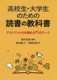 高校生・大学生のための読書の教科書 アウトプット力を高める11のワーク