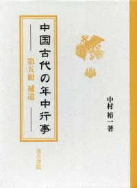 中国古代の年中行事