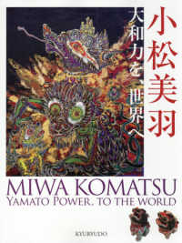 小松美羽 大和力を世界へ  MIWA KOMATSU:YAMATO POWER,TO THE WORLD