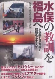 水俣の教訓を福島へ 水俣病と原爆症の経験をふまえて