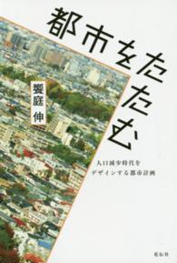 都市をたたむ―人口減少時代をデザインする都市計画