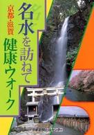 名水を訪ねて京都・滋賀健康ウオーク