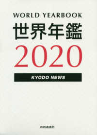 世界年鑑 2020