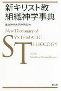 新キリスト教組織神学事典