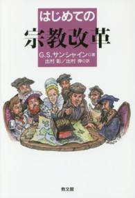 Category:宗教改革の人物 (page ...
