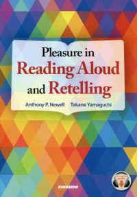 音読とリテリングのための15話 Pleasure in Reading Aloud and Retelling