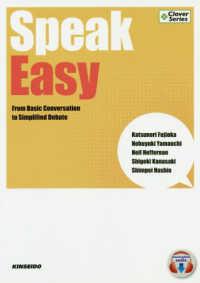 会話からディベートまでスピーキング基本演習 Speak Easy : From Basic Conversation to Simplified Debate Clover Series