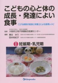 妊娠期・乳児期 (こどもの心と体の成長・発達によい食事 : こども病院の医師と栄養士による食育レシピ 1)