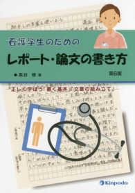 看護学生のためのレポート・論文の書き方 正しく学ぼう「書く基本」「文章の組み立て」