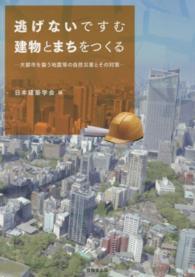 逃げないですむ建物とまちをつくる―大都市を襲う地震等の自然災害とその対策