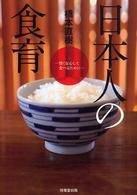 日本人の食育