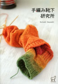 KNIT MANIAX<br> 手編み靴下研究所