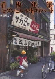 看板建築・モダンビル・レトロアパ-ト