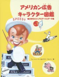 アメリカン広告キャラクタ-図鑑 vol.1