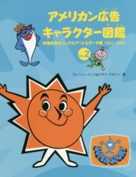 アメリカン広告キャラクタ-図鑑 vol.2