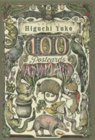 ヒグチユウコ100 POSTCARDS ANIMALS
