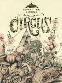 サーカス CIRCUS : ヒグチユウコ画集