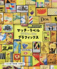 マッチ・ラベル1950s―70sグラフィックス 高度経済成長期の広告マッチラベルデザイン集