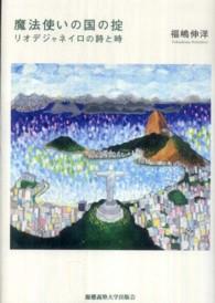 魔法使いの国の掟 リオデジャネイロの詩と時
