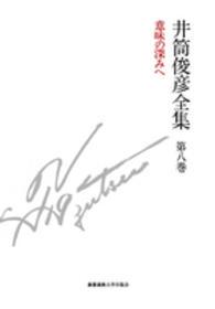 井筒俊彦全集 第8巻