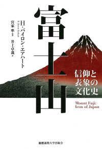 富士山 信仰と表象の文化史