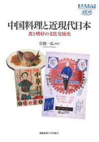 中国料理と近現代日本