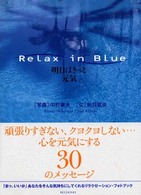 Relax in Blue―明日はきっと元気