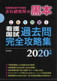 精神看護学 2020年版解答編 これで完璧!看護国試過去問完全攻略集 / さわ研究所編