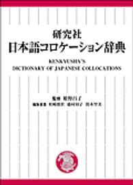 研究社日本語コロケーション辞典 Kenkyusha's dictionary of Japanese collocations