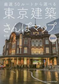 東京建築さんぽマップ 厳選50ル-トから選べる