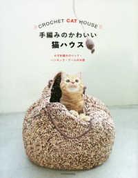 手編みのかわいい猫ハウス かぎ針編みのベッド・ハンモック・ド-ムのお家