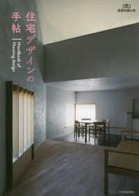 住宅デザインの手帖 Handbook of Housing design 建築知識の本 ; 09