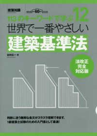 建築基準法 エクスナレッジムック ; 世界で一番やさしい : 113のキーワードで学ぶ||セカイ デ イチバン ヤサシイ : 113 ノ キーワー ド デ マナブ ; 12