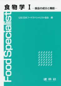 食品の成分と機能 食物学 / 日本フードスペシャリスト協会編