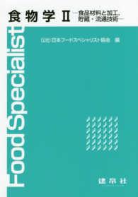 食品材料と加工,貯蔵・流通技術 食物学 / 日本フードスペシャリスト協会編